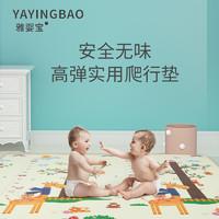 雅婴宝(yayingbao) 宝宝爬行垫