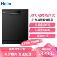 海尔(Haier)13套家用嵌入式全自动洗碗机EYW13028BKSNU1 双微蒸汽消毒除菌WiFi智控刷碗机