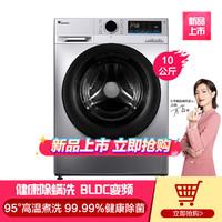 新款100%除螨率10公斤洗衣机全自动家用滚筒 健康除菌智能家电
