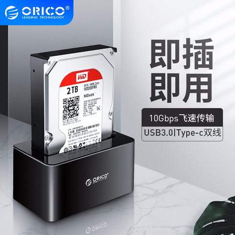 奥睿科(ORICO)硬盘盒底座USB3.0高速拷贝机3.5/2.5英寸固态外置移动盒子SATA串口 单盘位(10Gbps)-6619C3