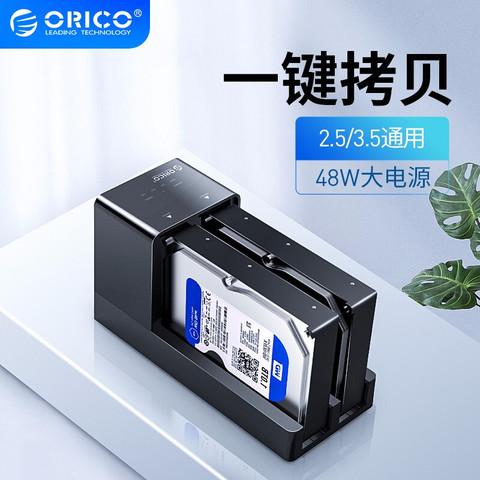 奥睿科(ORICO)  硬盘盒底座USB3.0高速拷贝机3.5/2.5英寸固态外置移动盒子SATA 双盘位脱机拷贝底座