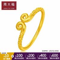 周大福(CHOW TAI FOOK)金箍紧箍咒 足金黄金戒指/女 EOF87 108 13号 约2.7g *3件