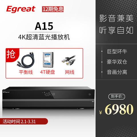 EGREAT 亿格瑞 A15硬盘播放器4K超清蓝光播放机家庭影院播放器内置双仓