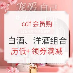 男士福利!cdf会员购 女神节大促 白酒、洋酒组合 多款历史低价
