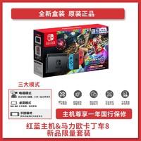 N Switch任天堂 国行红蓝主机