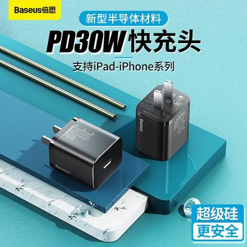 倍思 苹果12充电器PD30W 快充超迷你Type-C充电头超级硅 适用于iPhone12/11/X/8系列华为小米手机 黑