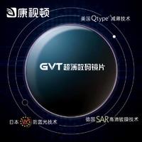 康视顿GVT全景超薄数码1.60折射率镜片*2+赠店内150元内镜框