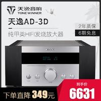 Winner/天逸AD3DAD-3纯甲类hifi功放机家用大功率专业蓝牙放大器