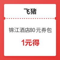 17品牌适用!锦江酒店 日历房80元优惠券包