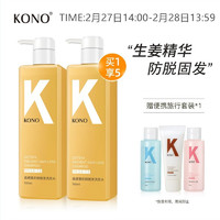 KONO高缇雅固发养发洗发水 生姜精华控油强韧洗发露男女士通用 500ml *2件