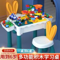 儿童积木桌兼容乐高多功能大颗粒游戏桌 中号桌套餐B