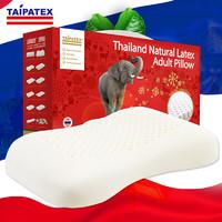 TAIPATEX 泰国原装进口天然乳胶高低护肩枕