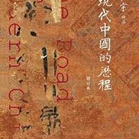 《現代中國的歷程》(增訂本)Kindle電子書