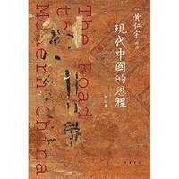 《现代中国的历程》(增订本)Kindle电子书