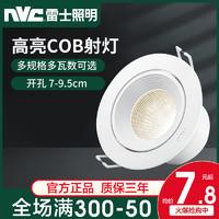 雷士照明LED射燈COB天花燈3W9W12瓦服裝展廳背景墻牛眼嵌入式筒燈