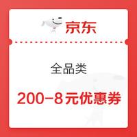 优惠券码:京东 全品类8元优惠券
