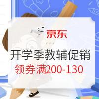 1日0点、促销活动:京东 开学季大牌17秀 教辅教材图书