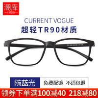 潮库 全框近视眼镜+1.61防蓝光镜片(0-800度)