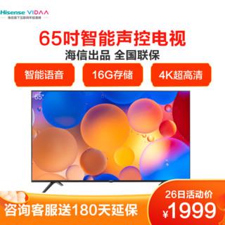 海信VIDAA 65V1A 65英寸 4K超高清 HDR HDR 网络AI智能语音 16GB大存储 液晶平板电视