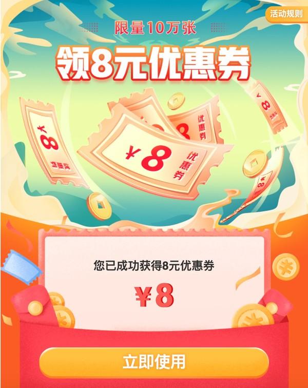 京东 全品类8元优惠券
