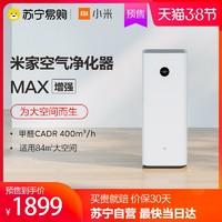 小米米家空气净化器MAX 增强版办公家用除甲醛除雾霾过敏敏PM2.5