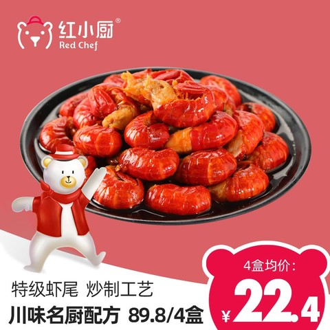 红小厨麻辣小龙虾尾250g即食香辣熟食盒装特级超大虾球4份装