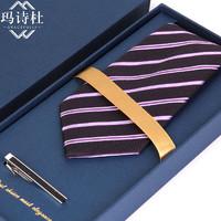 瑪詩杜MUSTKOO男士領帶商務正裝禮盒裝條紋領帶夾經典套裝禮物 魅力紫