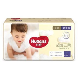 HUGGIES 好奇 金装成长拉拉裤 L48/XL40片