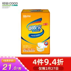 可靠(COCO) 吸收宝成人纸尿裤 老年人产妇纸尿裤 尿不湿 男女士通用尿裤 XL单包10片 *4件