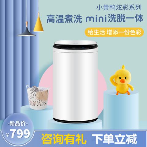 3-4kg迷你小型洗衣机全自动家用洗脱烘干一体婴儿童宝宝专用杀菌