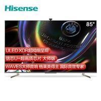新品发售:Hisense 海信 影像大师系列 85U7G-PRO 液晶电视 欧洲杯60周年定制版