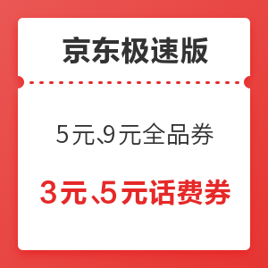 京东极速版 春香驾到闹元宵 定点抢5元、9元全品券