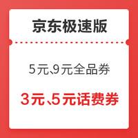 京東極速版 春香駕到鬧元宵 定點搶5元、9元全品券