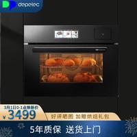 德普凯信(Depelec)嵌入式蒸烤箱一体机APP智能操控陶瓷内胆55L大容量NK55TC