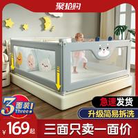 床围栏 床上挡板无缝宝宝儿童防摔婴儿防掉床边栏杆通用床护栏3片