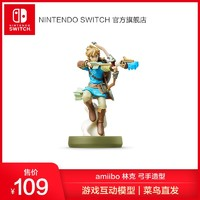 Nintendo Switch 任天堂NS 塞尔达传说 旷野之息 amiibo  游戏互动模型儿童玩具手办 塞尔达 林克 米法