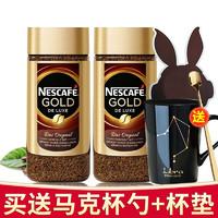 雀巢(Nestle)金牌黑咖啡粉100g*2瓶 至臻原味 無蔗糖添加速溶凍干美式咖啡