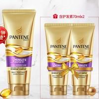 PANTENE 潘婷 3分钟奇迹多效损伤修护发膜 180ml+70ml*2