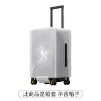 地平線8號(LEVEL8)24英寸拉桿箱行李箱箱套