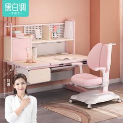 黑白调学习时光 智造家 人体工学儿童桌椅套装