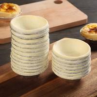 抄作业、京东PLUS会员:葡式蛋挞皮 102个*2份 + 手抓饼 32个*3份  +凑单品