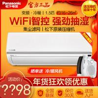 Panasonic 松下 KFR-36GW/BpDGLM1 1.5匹 变频冷暖 壁挂式空调