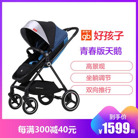 gb 好孩子 GB829 婴儿车 基础款