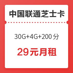 中国联通 芝士卡 29月租(30G定向 4G通用 200分 APP会员30选1)