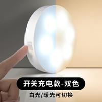 QIFAN 啟梵 led人體感應燈充電夜燈 高配 充電雙色