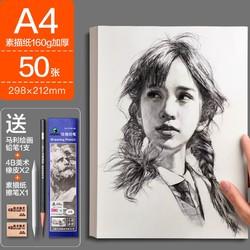 科星 A4素描纸 160g*50张 送1支绘画铅笔+2块4B橡皮+素描纸擦笔1支