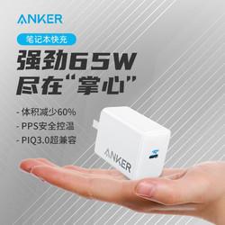 Anker 65W快充充电器 Type-CPD快充充电头/PPS充电器/大功率插头