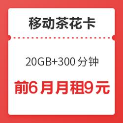 中国移动 9元茶花卡(20GB通用 300分钟通话)
