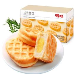 百草味 夹心华夫面包800g/箱 营养早餐糕点点心软面包整箱 休闲零食批发办公室下午茶小吃 *5件