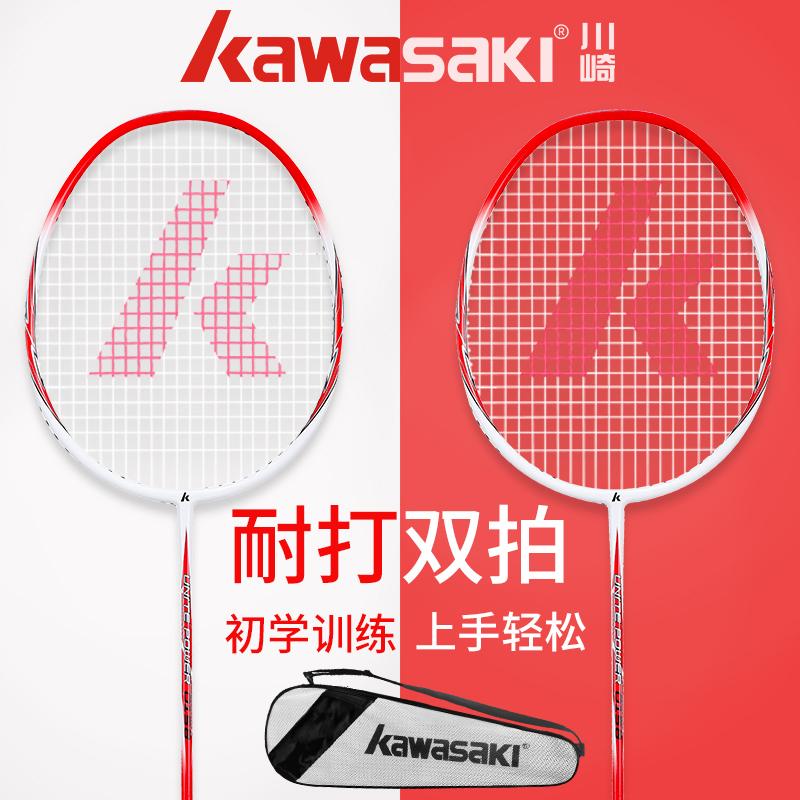 KAWASAKI 川崎 铁铝内三通 UP-0158 羽毛球拍 双拍